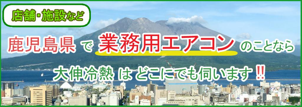 店舗・施設など鹿児島県で業務用エアコンなら大伸冷熱はどこにでも伺います!