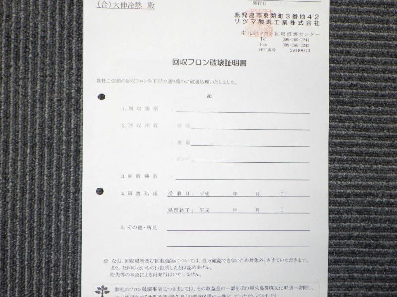 フロンガスの処理と証明書の発行