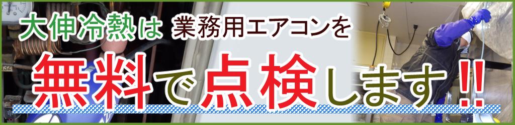 大伸冷熱は業務用エアコンを無料で点検します!!