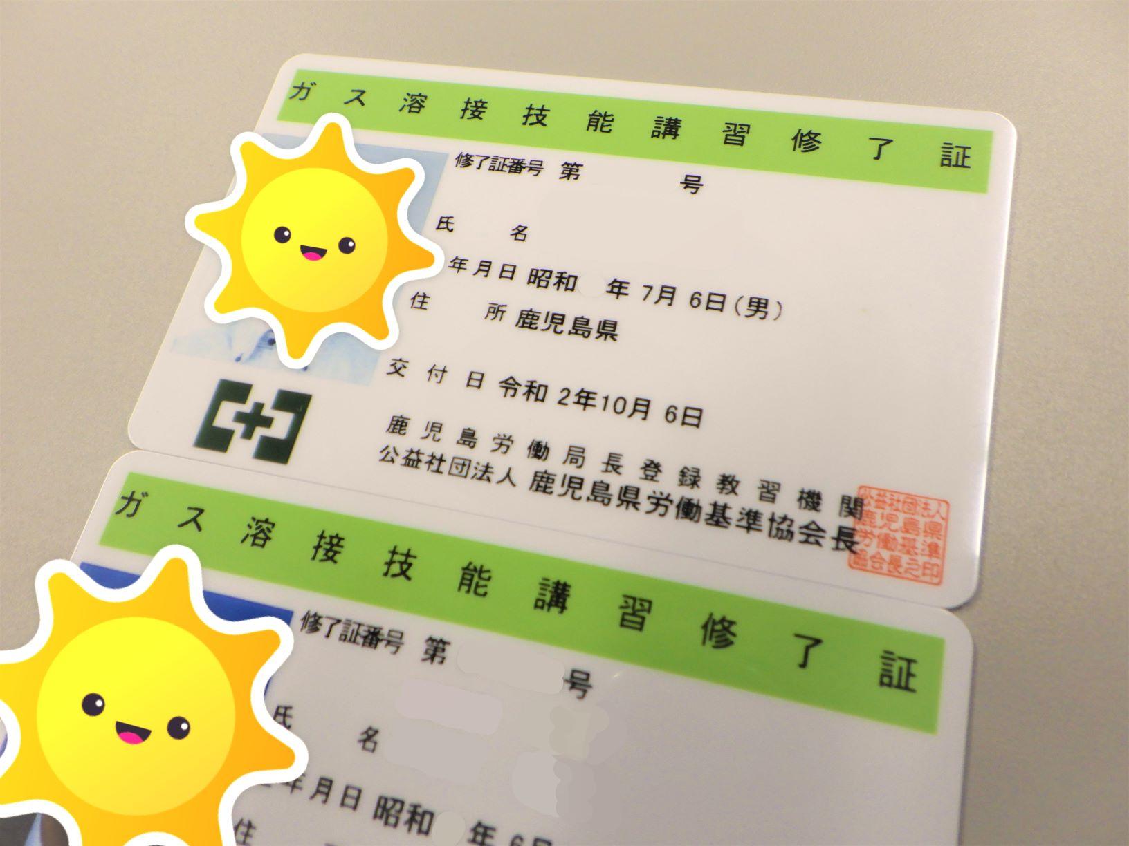 カードタイプの講習修了証をもらいました